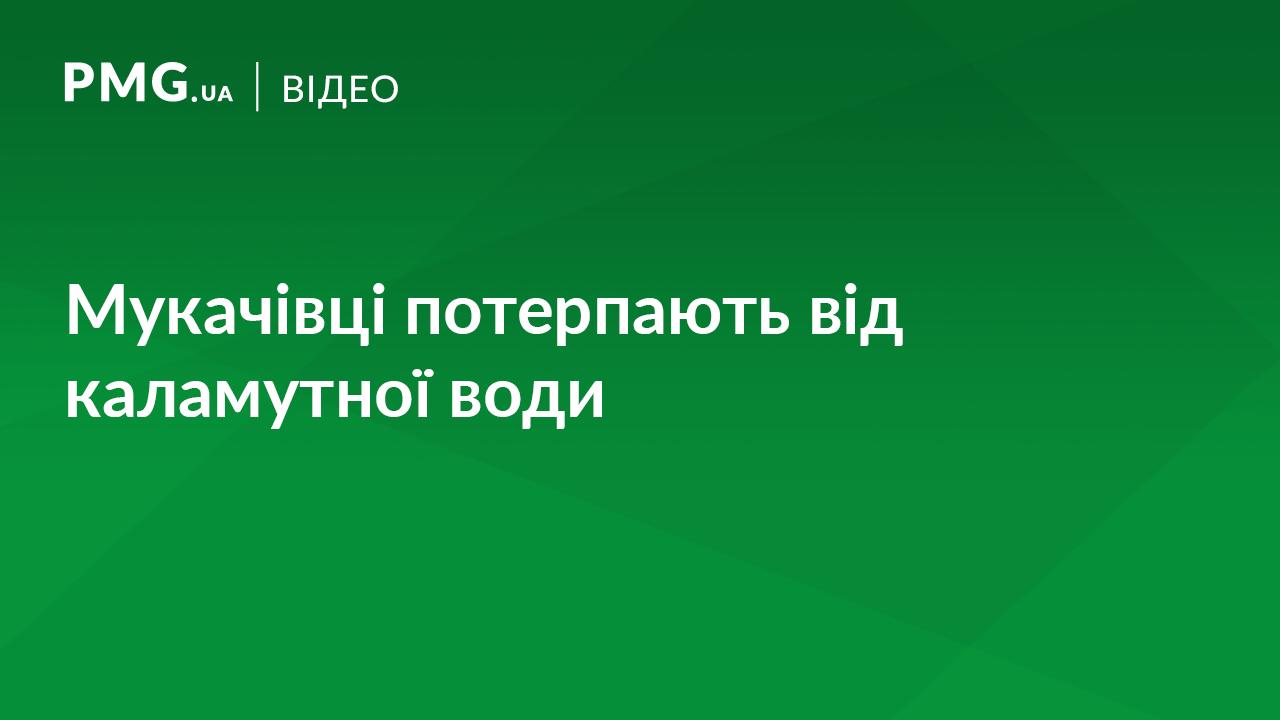 """Жителі кількох вулиць Мукачева потерпають від """"чорної"""" води"""