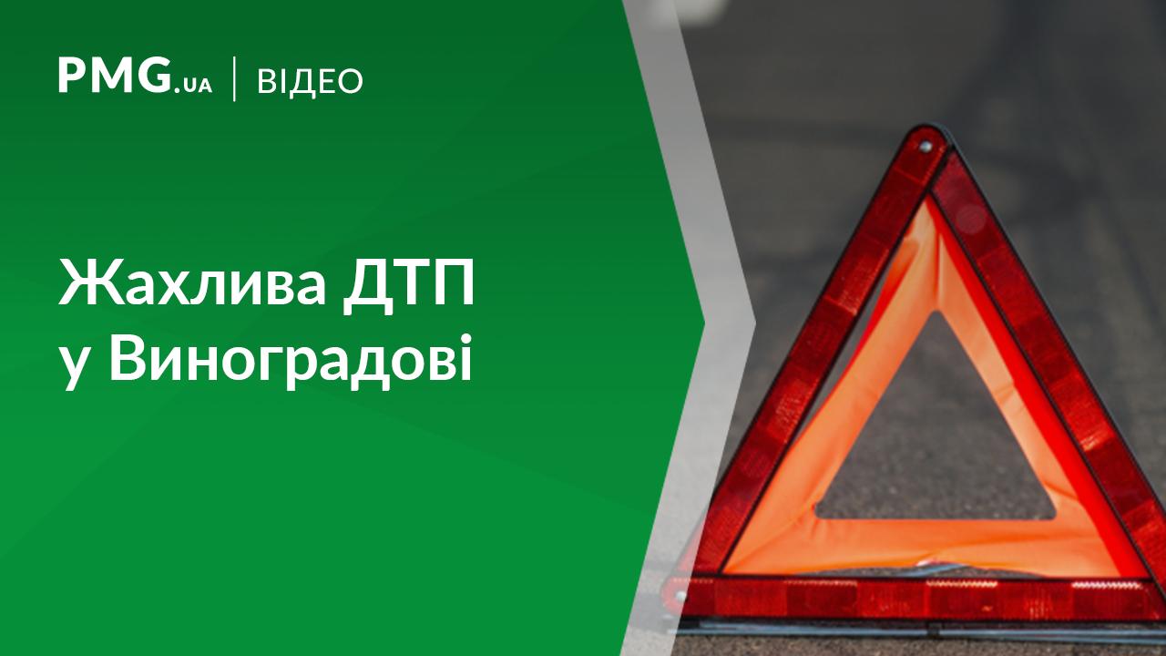 У Виноградові сталася моторошна ДТП: понівечене авто вилетіло в кювет