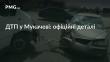 Стали відомими деталі ДТП, яка сталась на виїзді з Мукачева
