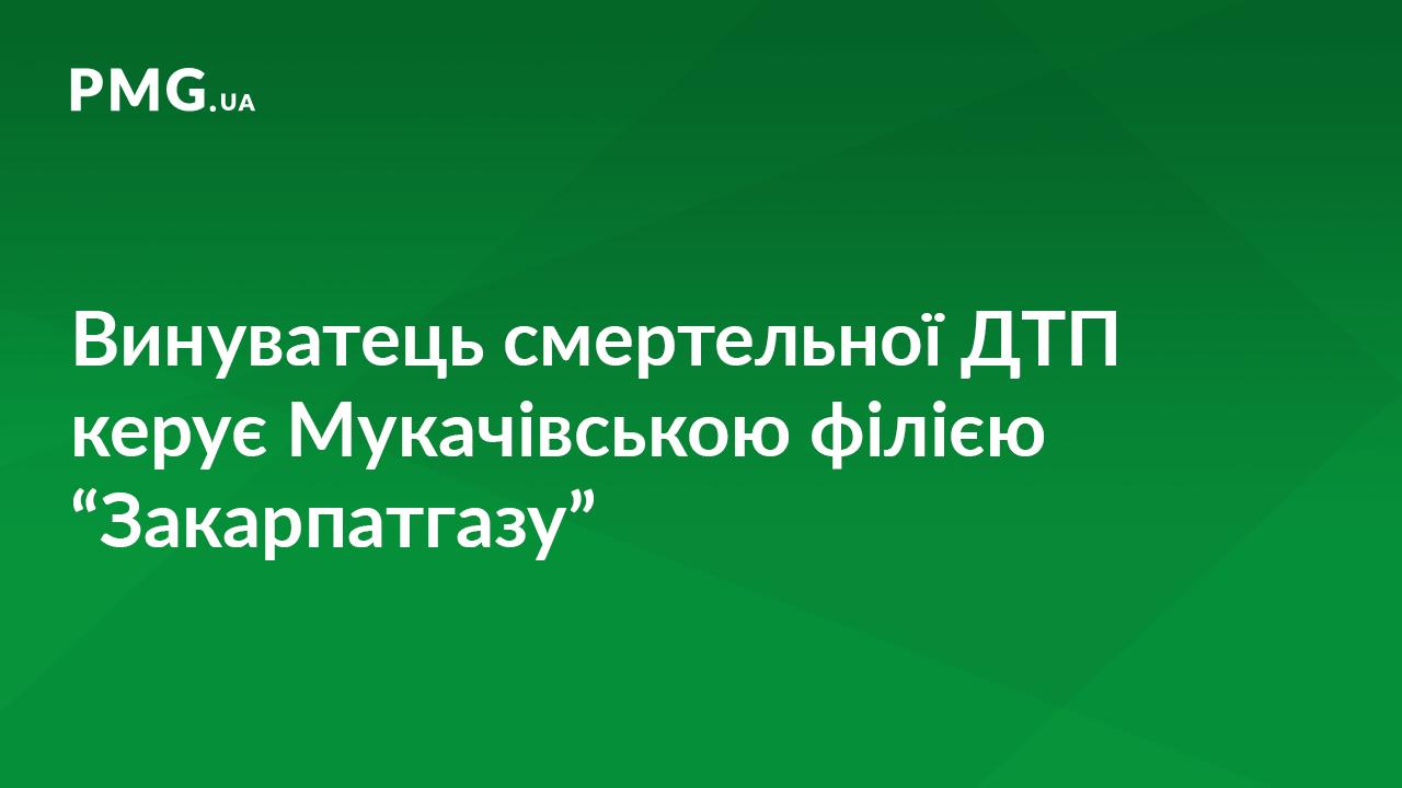 """Винуватець ДТП, в якому загинули мати та дитина, вже понад півроку керує Мукачівською філією ПАТ """"Закарпатгаз"""""""