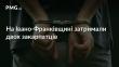 На Івано-Франківщині за скоєння злочинів затримали двох закарпатців
