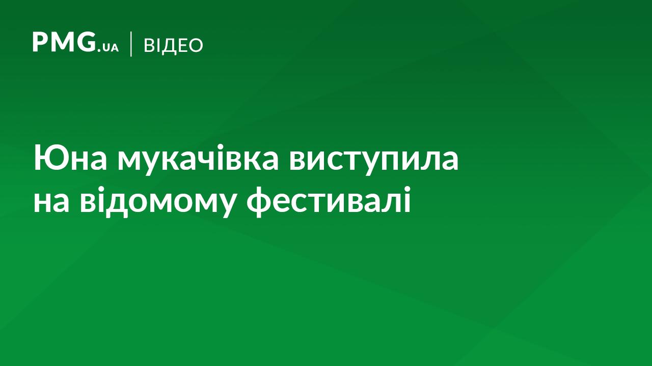 """Юна мукачівка виступила на фестивалі """"Чорноморські ігри"""""""