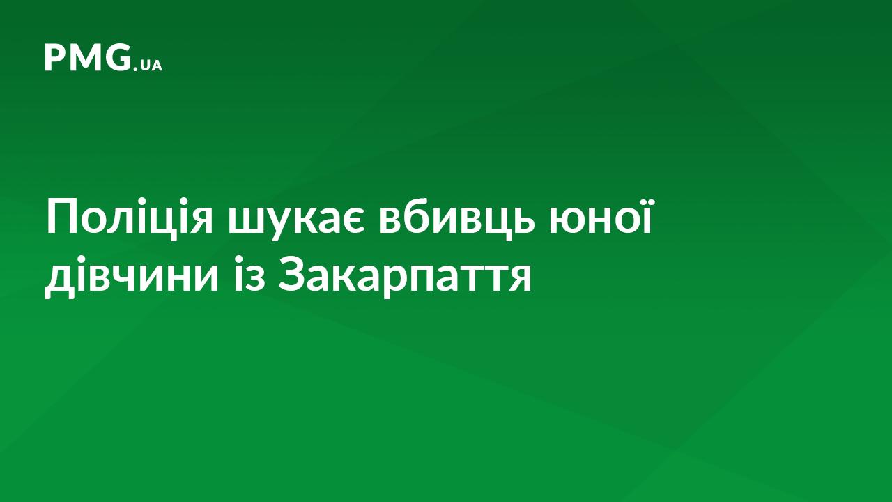 Київська поліція просить допомогти знайти вбивць юної закарпатки
