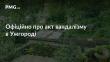 У поліції прокоментували пошкодження надмогильних пам'ятників в Ужгороді