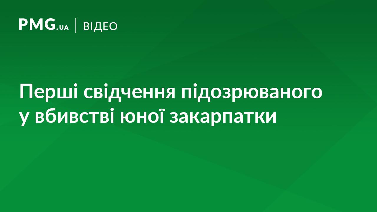 В мережі з'явились перші свідчення підозрюваного у вбивстві закарпатки у Києві
