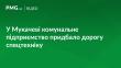 У Мукачеві придбали дорогу спецтехніку