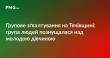 Групове зґвалтування на Тячівщині: група невідомих познущалася над молодою дівчиною