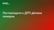 Наслідки жахливої ДТП біля Мукачева: померла дівчина