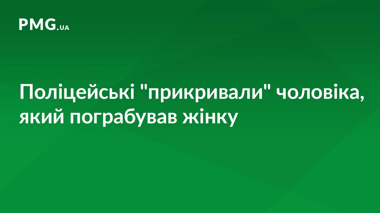 """Грузин скоїв грабіж на Закарпатті. Поліцейські його """"прикривали"""""""