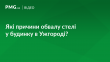 У центрі Ужгорода обвалилася стеля: відомі ймовірні причини інциденту
