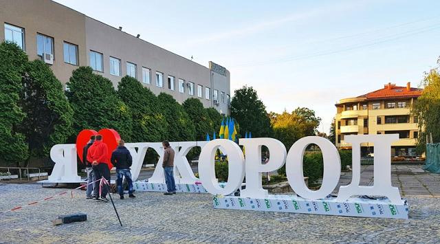 """Фотозону """"Я люблю Ужгород"""" вкотре відправили на реставрацію"""