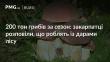 200 тон грибів за сезон: закарпатці розповіли, що роблять із дарами лісу