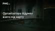 В Ужгороді взято під варту організатора підриву «Товариства угорської культури Закарпаття»