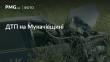 На Мукачівщині сталась ДТП: зіткнулись легковик і рейсовий автобус