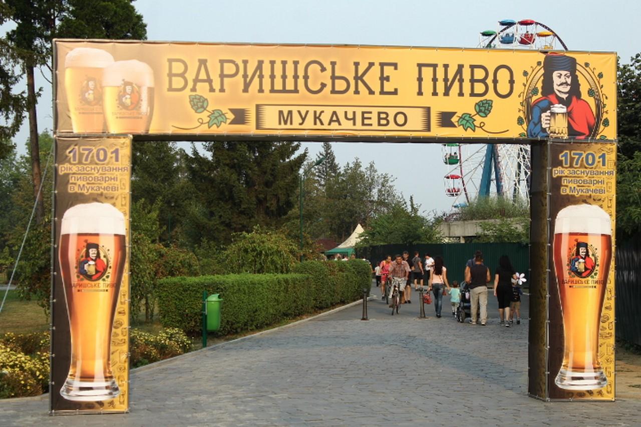 """""""Варишське пиво 2018"""": відома дата фестивалю"""