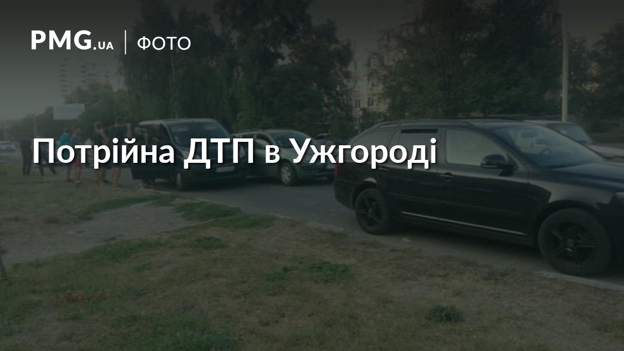 Потрійна ДТП в Ужгороді: один з водіїв втік з місця події