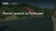 На Рахівщині завершують ремонт дороги «Луг – Косівська Поляна»