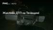 На Тячівщині мікроавтобус потрапив у ДТП: є травмовані