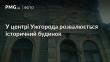 У центрі Ужгорода розвалюється історичний будинок: цегла падає на голови перехожих