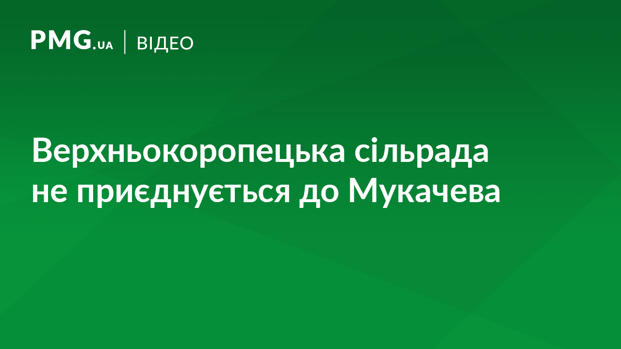 Верхньокоропецька сільська рада вирішила не приєднуватись до Мукачівської ОТГ