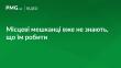 В одному з сіл Мукачівського району виникла серйозна проблема