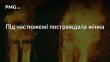 Під час пожежі жінка отримала жахливі опіки