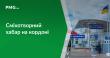 Українець на пункті пропуску Малі Селменці пропонував оригінальний хабар