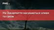 Сьогодні Закарпатську область накриють грози