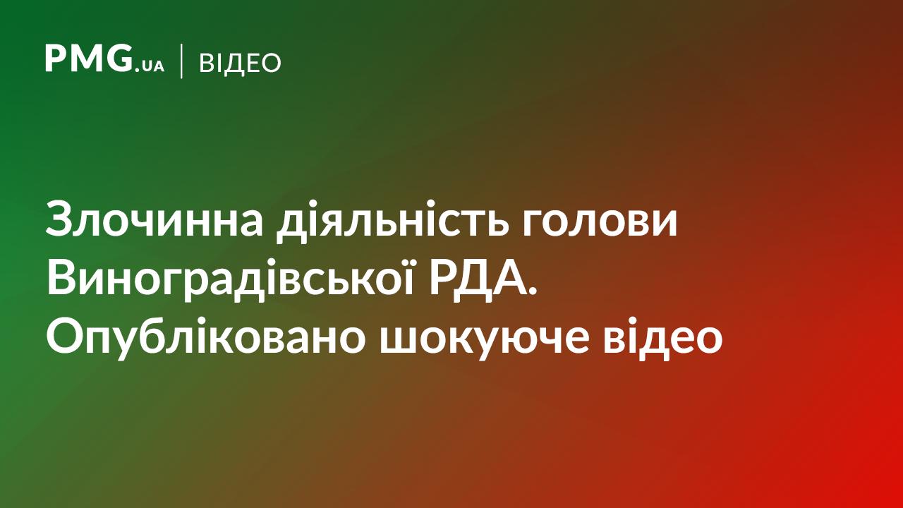 Нацполіція та Генпрокуратура розсекретила матеріали злочинної діяльності голови Виноградівської РДА