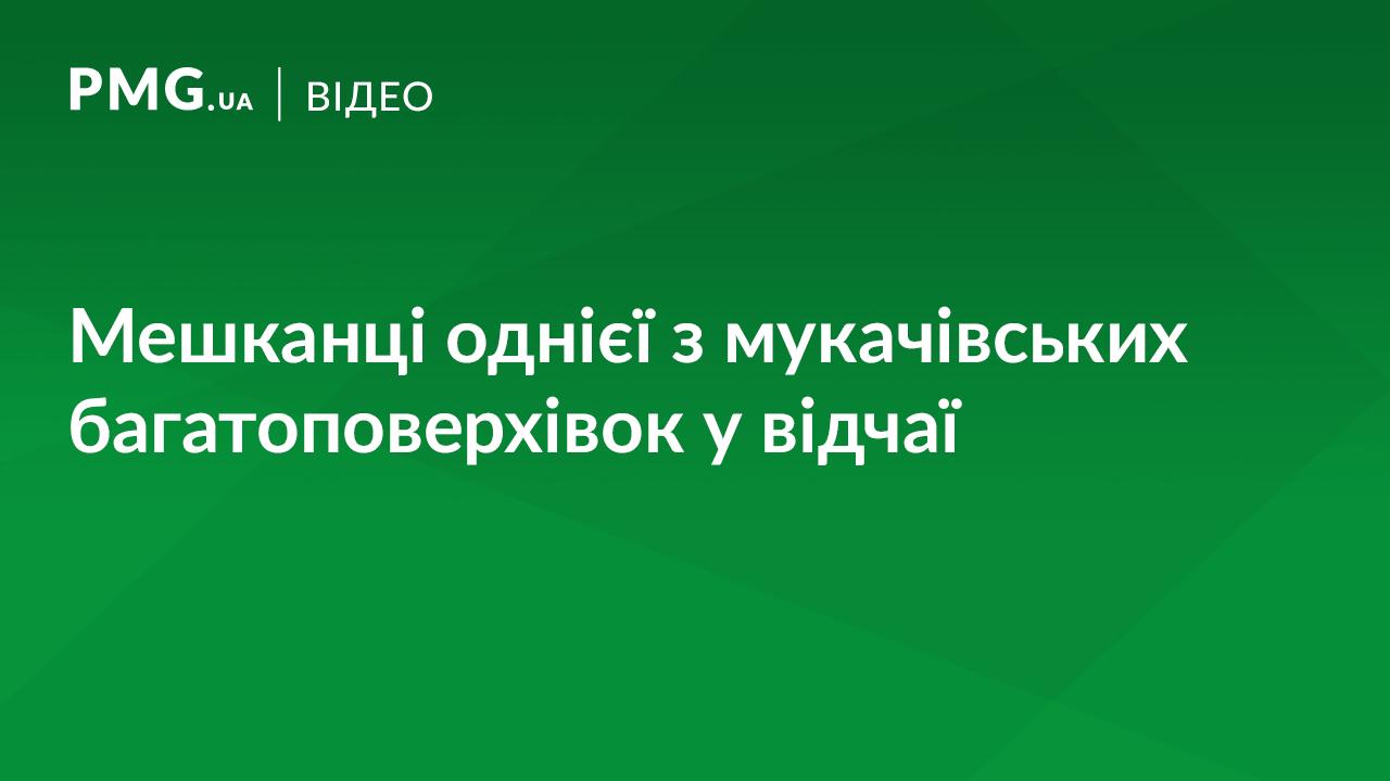 Мешканці однієї з багатоповерхівок Мукачева у відчаї. Вони розповіли про свої проблеми