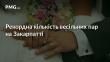 Магічна дата: сьогодні на Закарпатті одружується рекордна кількість пар