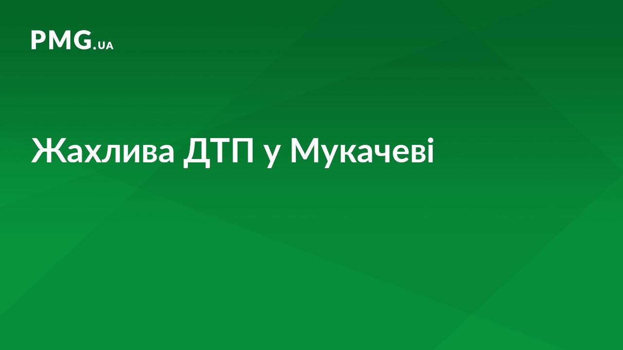 Жахлива ДТП у Мукачеві: постраждав пішохід