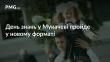 Перше вересня у Мукачеві пройде у новому форматі