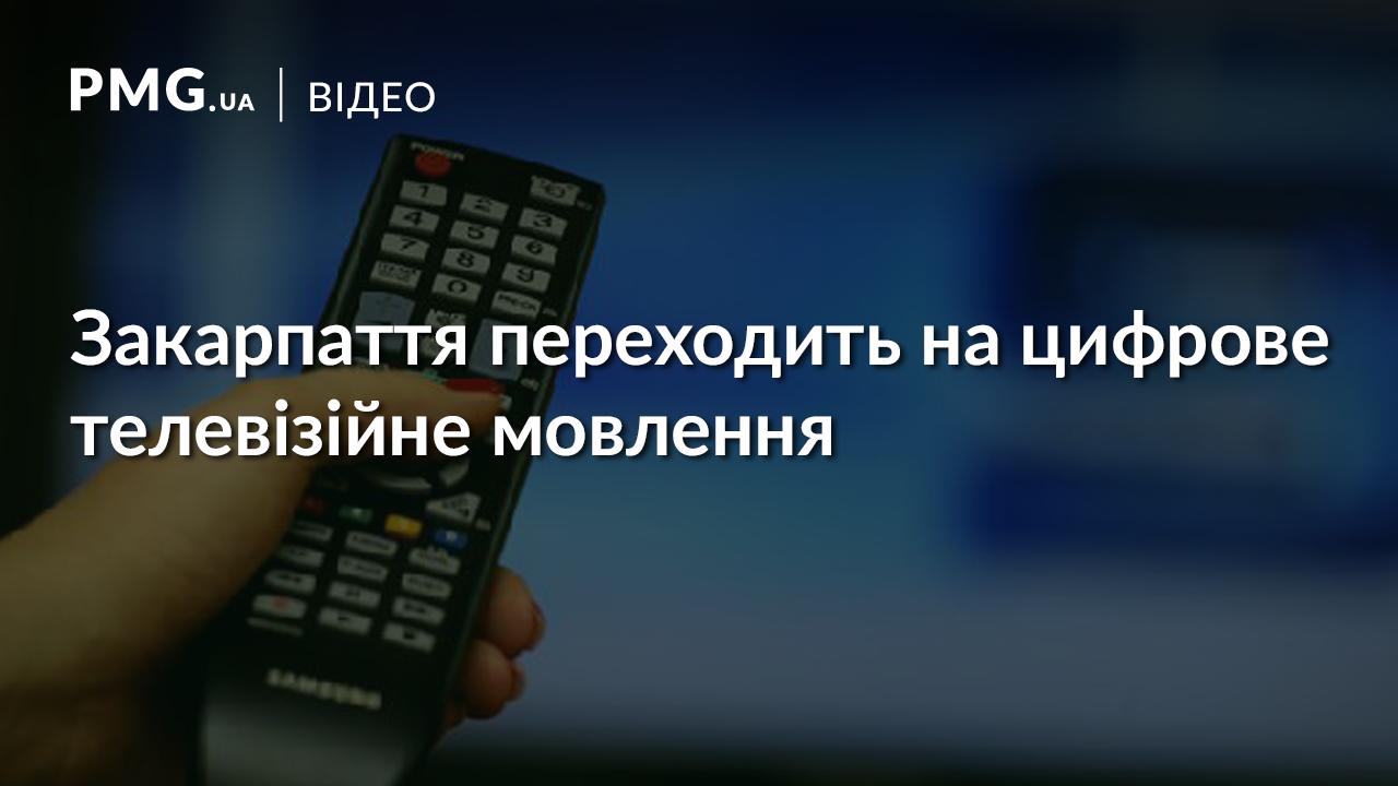 З вересня в області не буде аналогового телебачення
