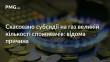 Скасовано субсидії на газ великій кількості споживачів: відома причина