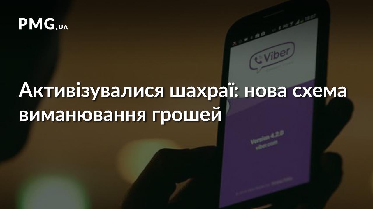 В області активізувалися шахраї. Телефонують закарпатцям через Viber