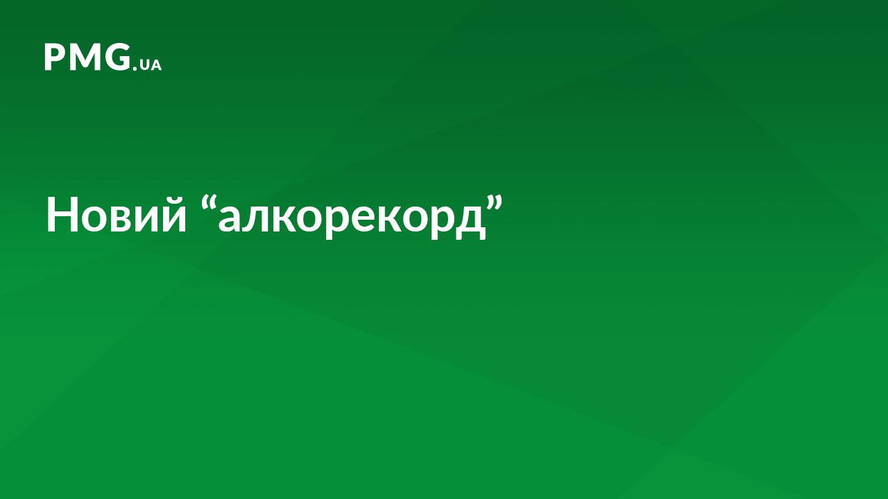"""Новий """"алкорекорд"""" патрульні зафіксували у водія іномарки в Ужгороді"""