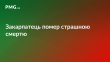 На Ужгородщині трагічно загинув чоловік