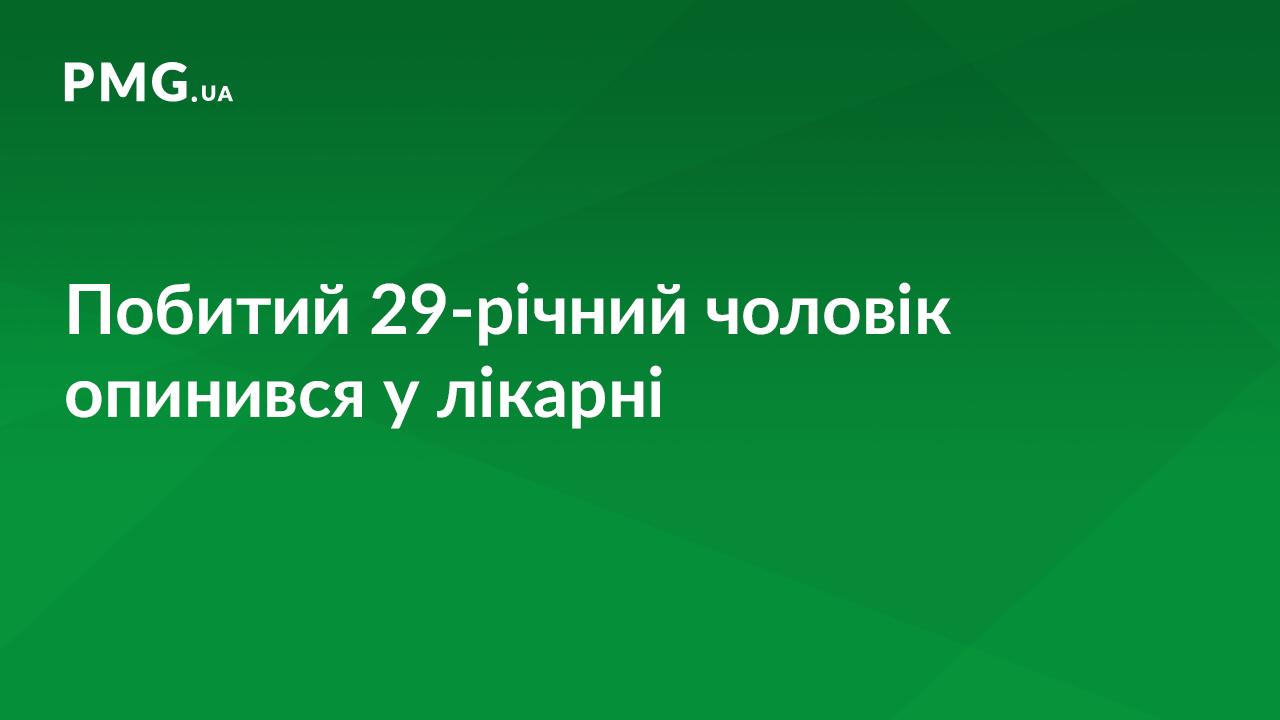 На Ужгородщині жорстоко побили молодого чоловіка