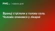 На Мукачівщині стріляли у сільського голову