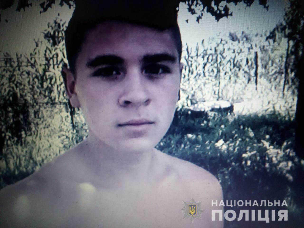 14-річний хлопець зник безвісти