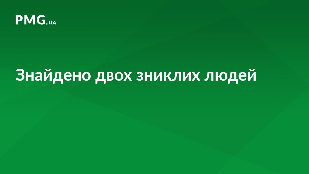 Ужгородські поліцейські розшукали двох безвісти зниклих чоловіків
