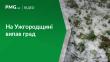 На Ужгородщині випав град, – соцмережі