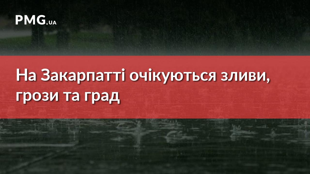 Штормове попередження: на Закарпатті очікуються зливи, грози та град