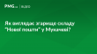 """Журналісти показали згарище складу """"Нової пошти"""" у Мукачеві"""
