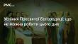 Успіння Пресвятої Богородиці: що не можна робити