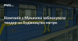 Метро на Виноградар під питанням через дії компанії з Мукачева