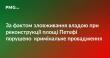 Прокуратура з'ясує куди пішли кошти передбачені на реконструкцію площі Петефі в Ужгороді