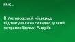 Мера Ужгорода підозрюють у розкраданні бюджетних коштів: продовження історії