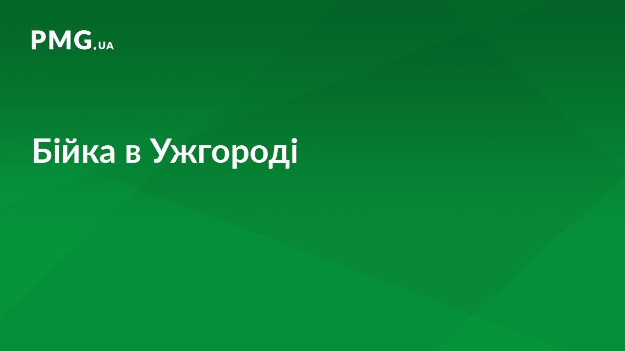 В Ужгороді сталась бійка: один чоловік у лікарні